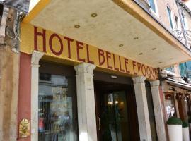 贝里埃波科酒店, 威尼斯