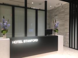 纽约斯坦福酒店