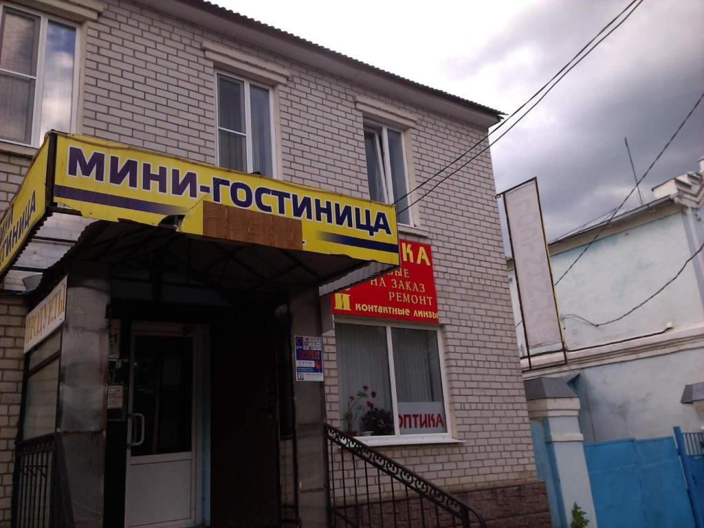 Мини-отель Гранд на Крупской, 20