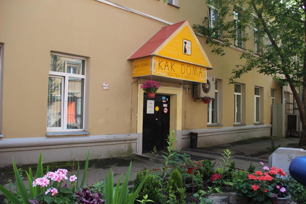 Хостел Как Дома, Москва