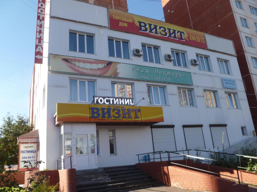Отель Визит, Новосибирск