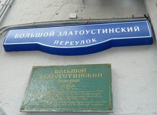 Соло Хостел на Лубянке, Москва