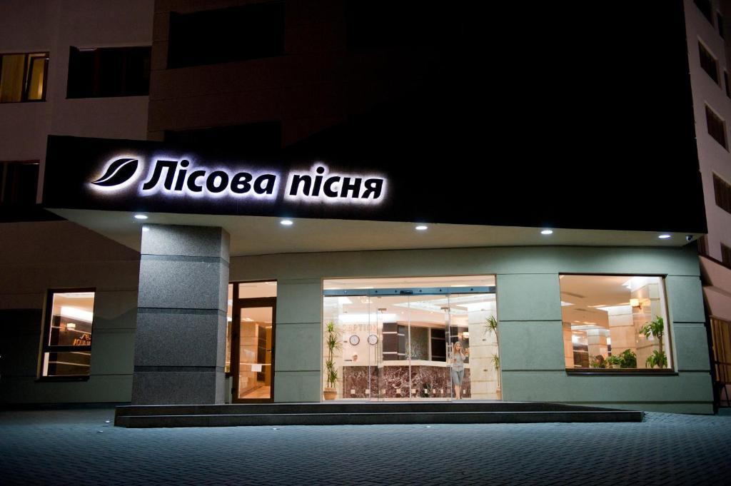 Курортный отель Лесная песня, Трускавец, Украина