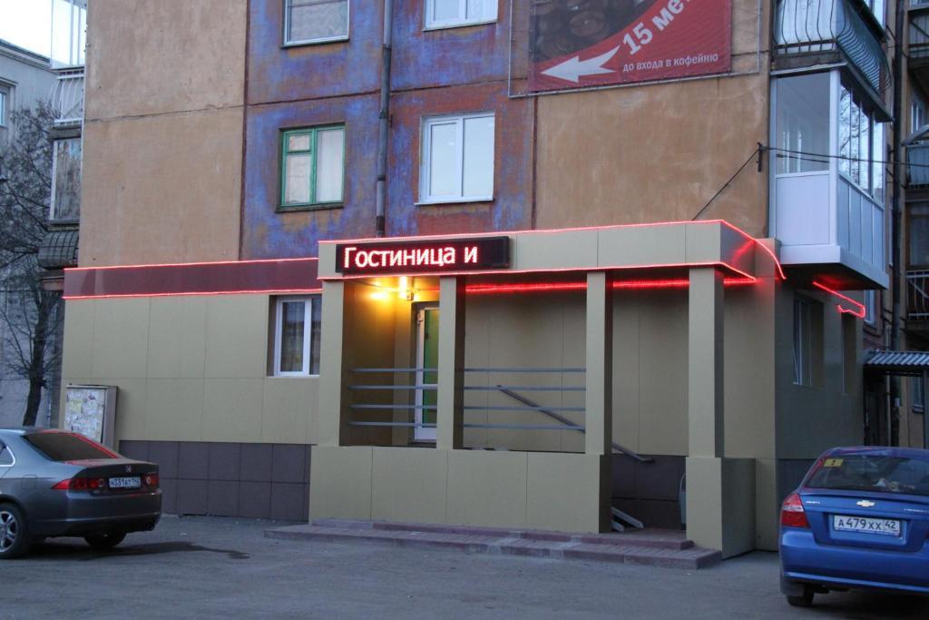 Отель Космос, Кемерово