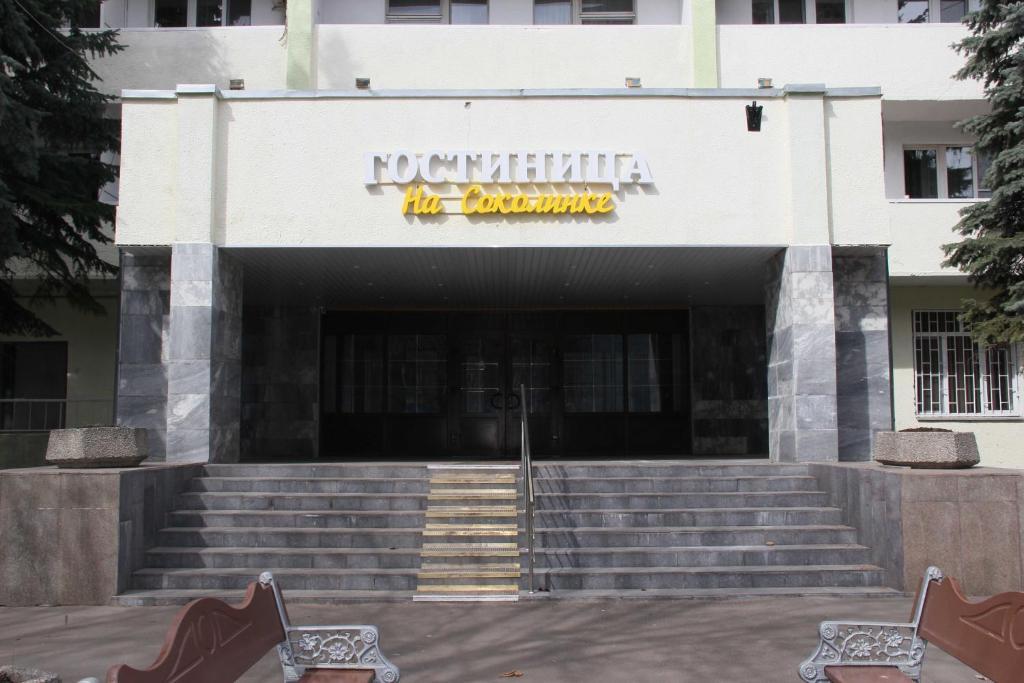 Отель На Соколинке, Москва