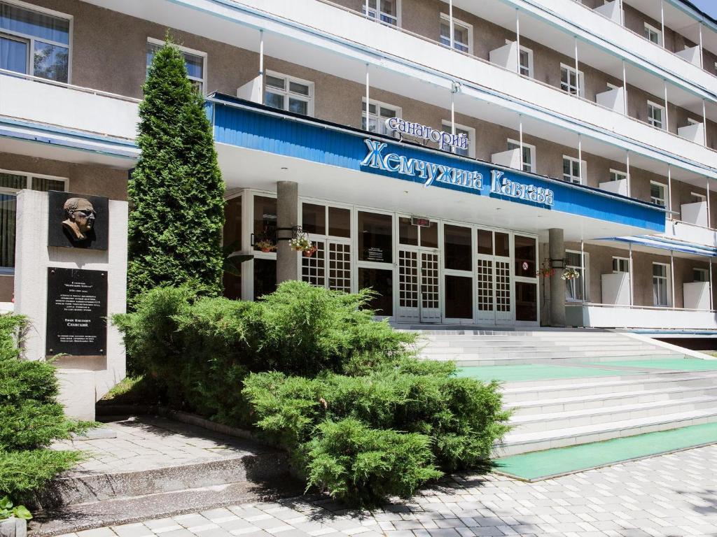 Санаторий Жемчужина Кавказа, Ессентуки