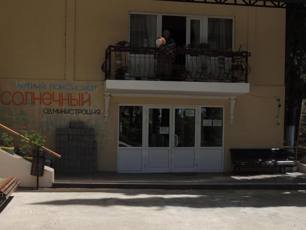 Пансионат Солнечный, Гагра, Абхазия