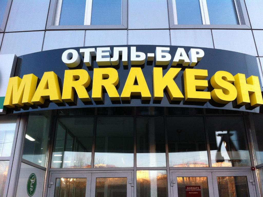 Гостиница Марракеш, Улан-Удэ