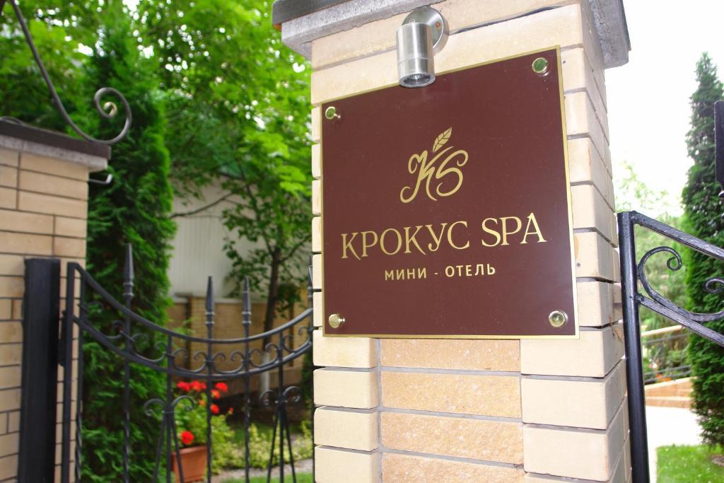 Апарт-отель Крокус SPA