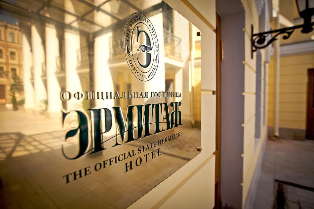 Гостиница государственного музея Эрмитаж, Санкт-Петербург