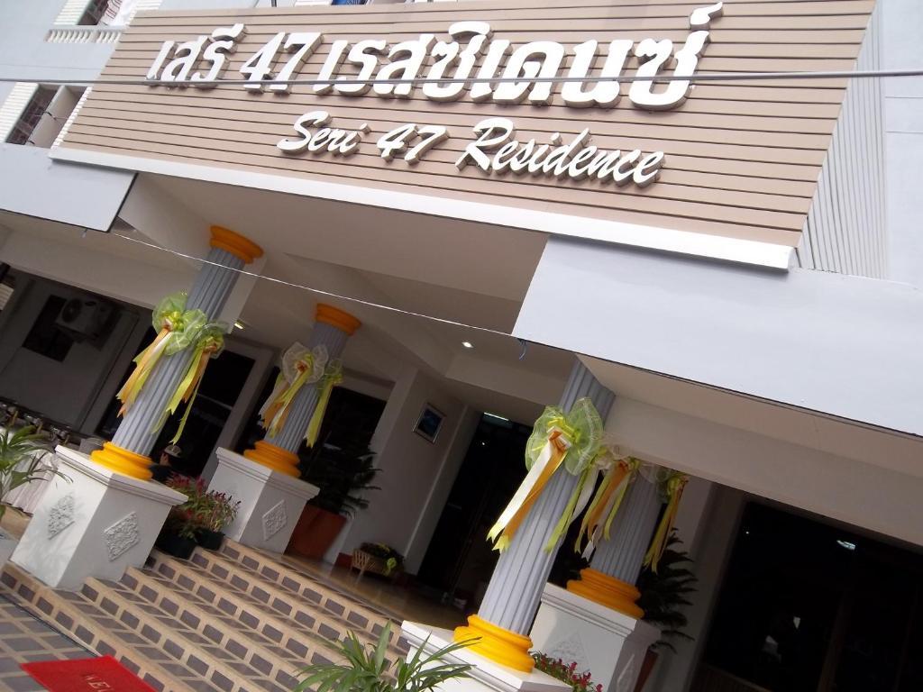 Отель Seri 47 Residence, Бангкок
