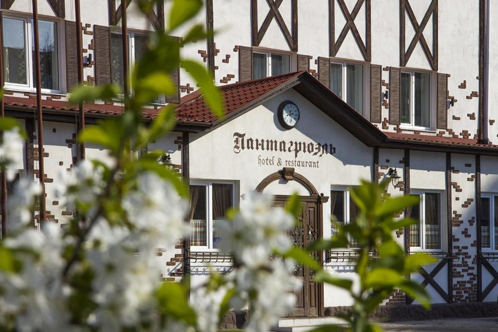 Отель Пантагрюэль, Кременчуг, Украина