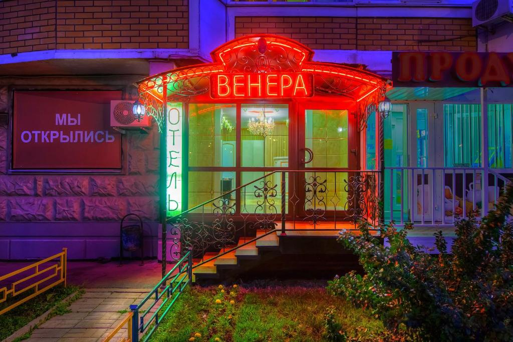 Гостевой дом Венера, Москва