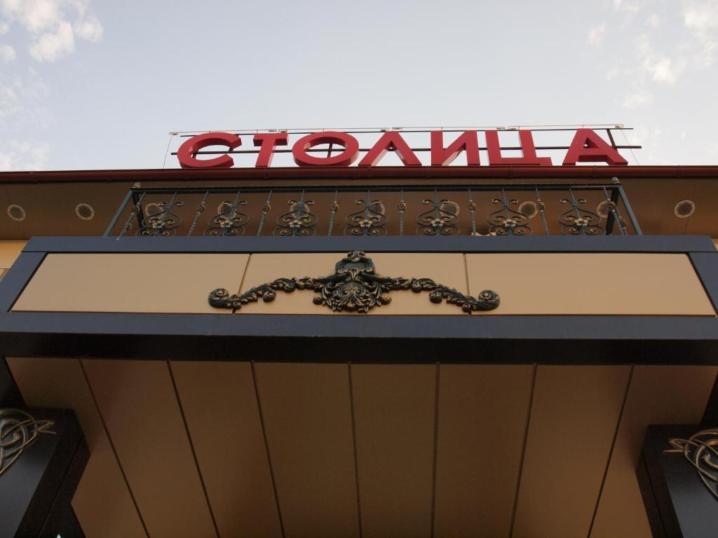 Мини-гостиница Столица, Грозный