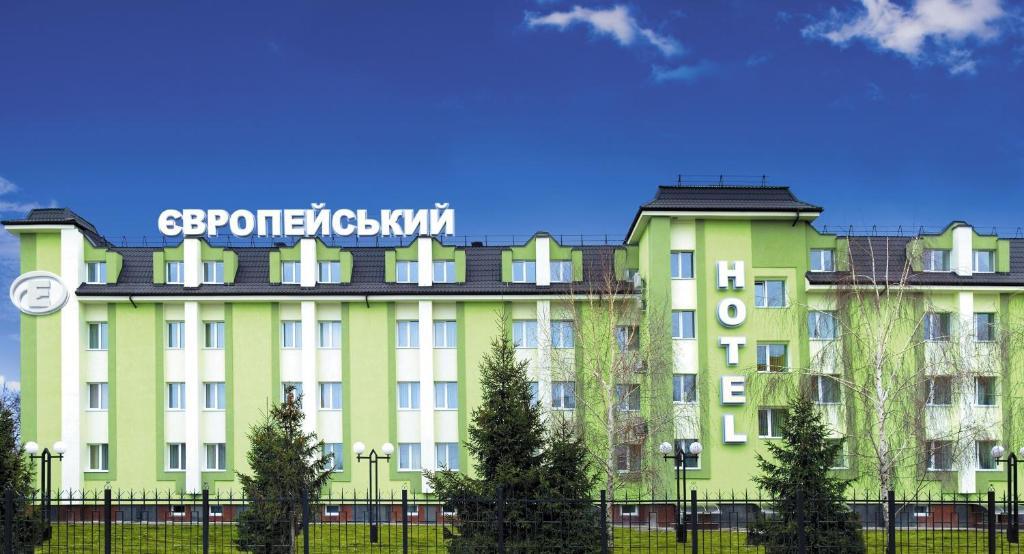 Отель Европейский, Кременчуг, Украина
