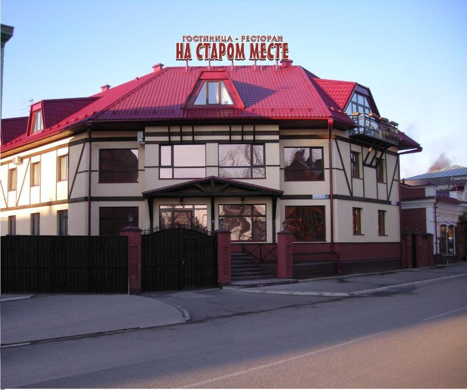 Отель На старом месте, Бийск
