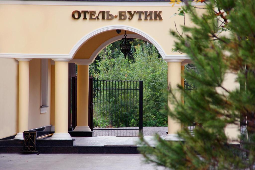 Отель Загородный Очаг, Одинцово