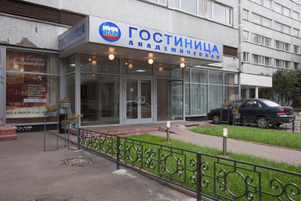 Гостиница ФГУП Академическая, Москва
