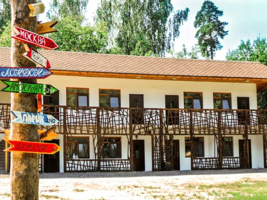Курортный отель Гуси-Лебеди, Ногинск
