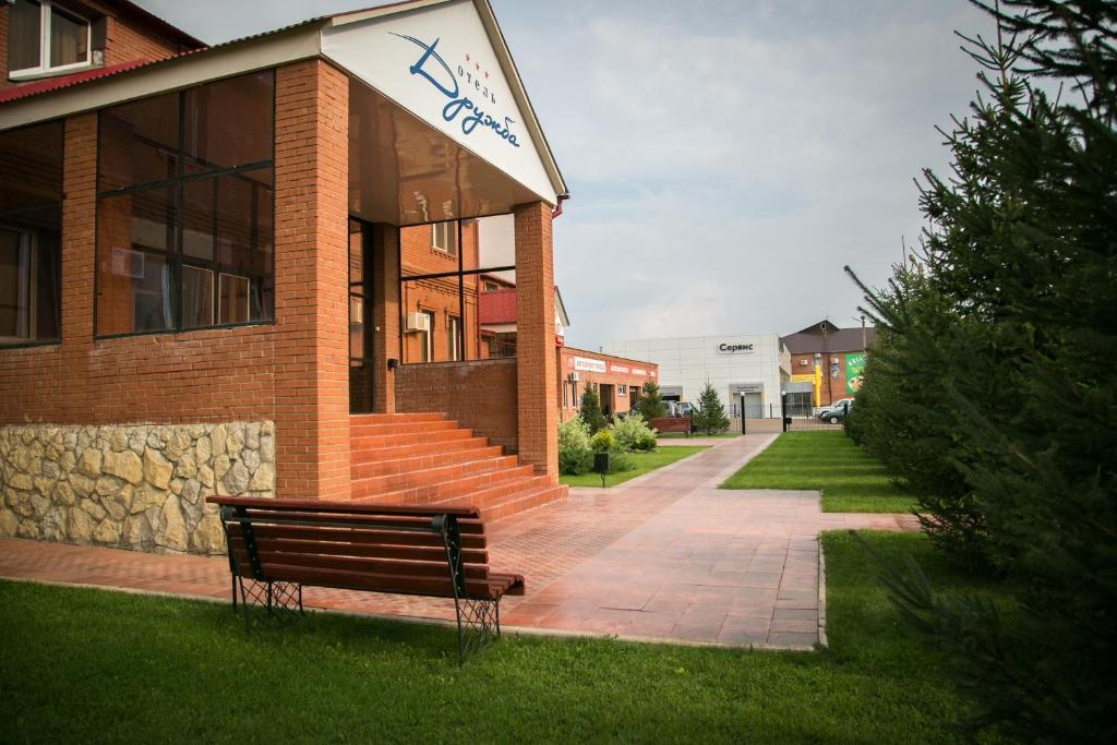 Гостиничный комплекс Дружба, Бузулук