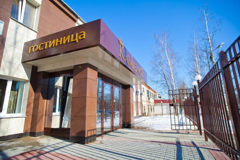 Отель Камелот, Калуга