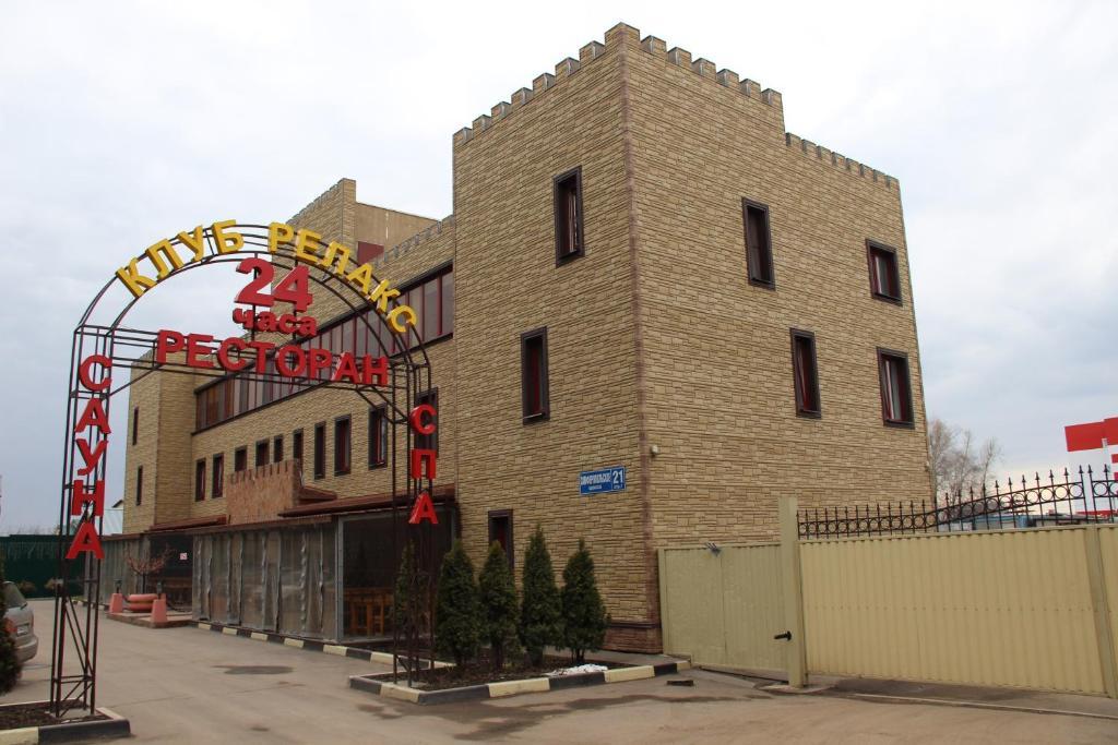 Загородный клуб Релакс, Щербинка