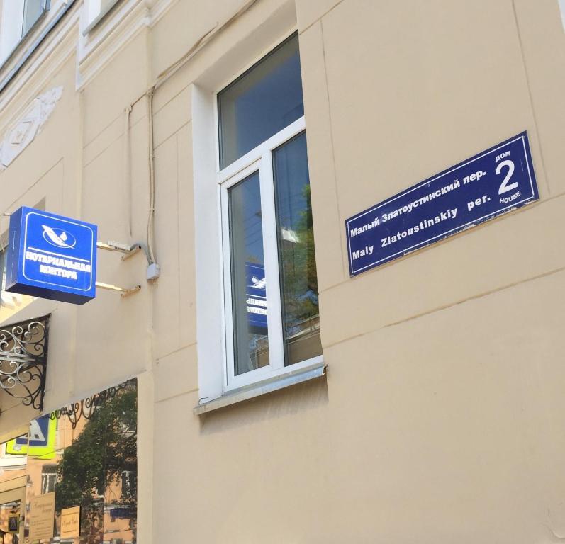Хостел Grant's, Москва