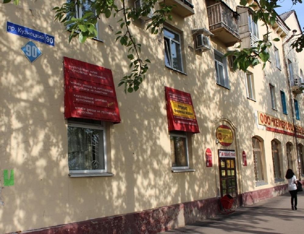 Отель Уют, Кемерово