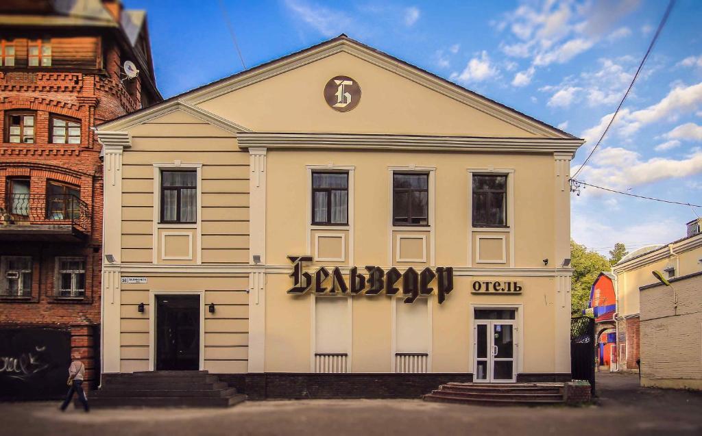 Отель Belvedere, Томск