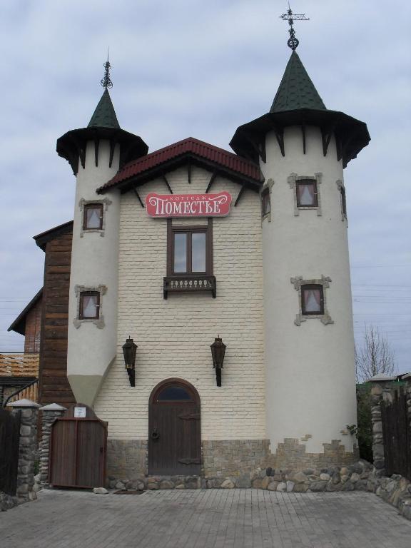 Отель Поместье, Белокуриха