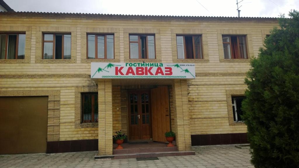 Отель Кавказ, Грозный