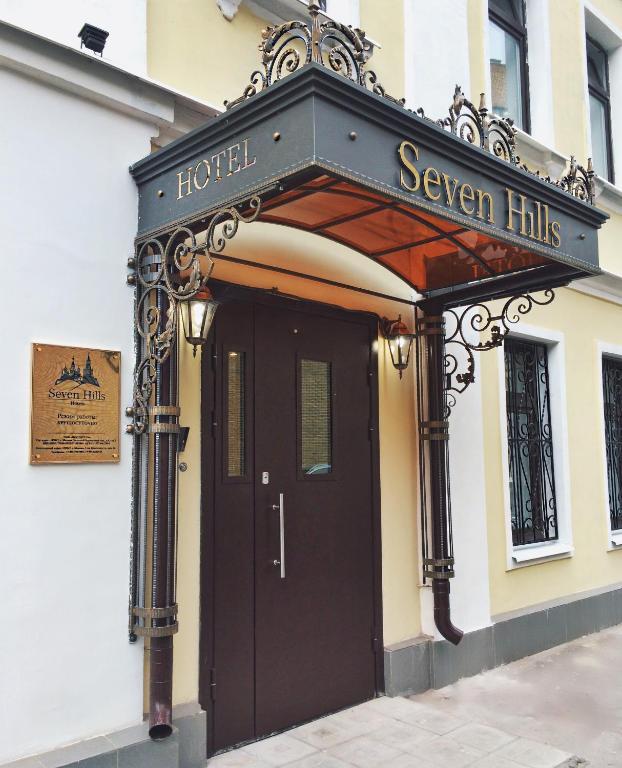 Отель Seven Hills на Брестской, Москва