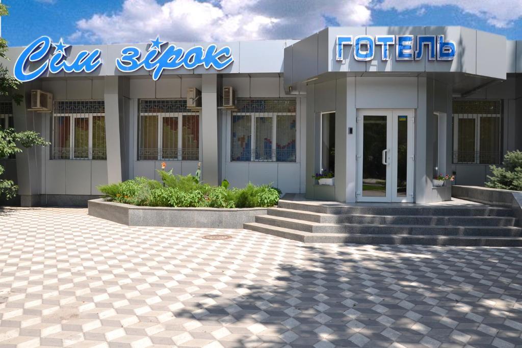 Отель 7 звёзд, Мелитополь, Украина