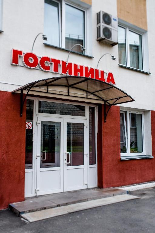 Гостиница ГОЦОР по игровым видам спорта, Гомель, Беларусь