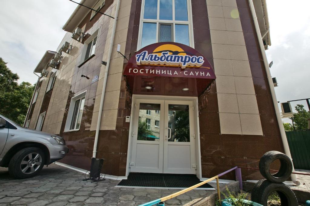 Отель Альбатрос, Уссурийск