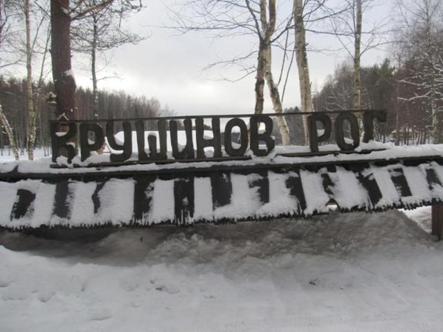 Парк-Отель Крушинов Рог, Ильятино
