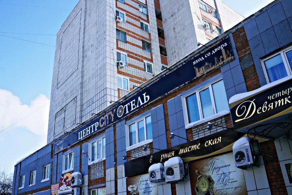 Отель Центр Сити, Комсомольск-на-Амуре