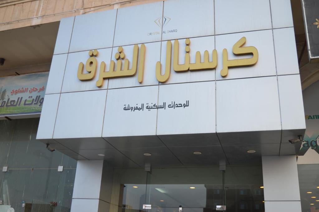 كرستال الشرق للوحدات السكنية المفروشه (السعودية الدمام)   Booking.com