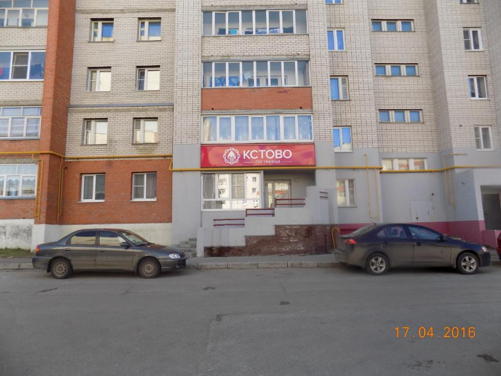Отель Кстово