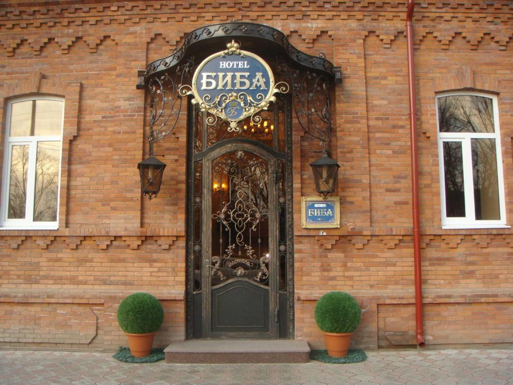 Отель Биба, Майкоп
