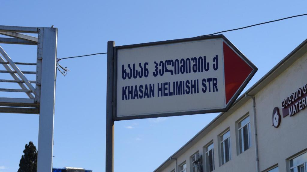 Гостевой дом Руслан