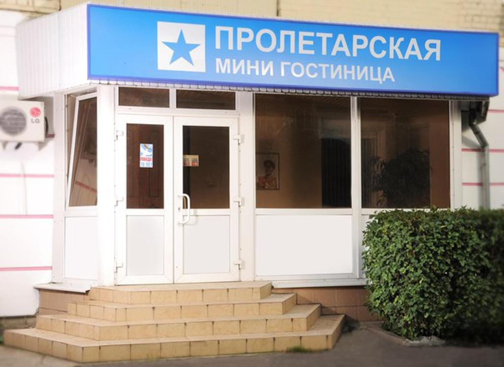 Мини-гостиница Пролетарская, Тверь