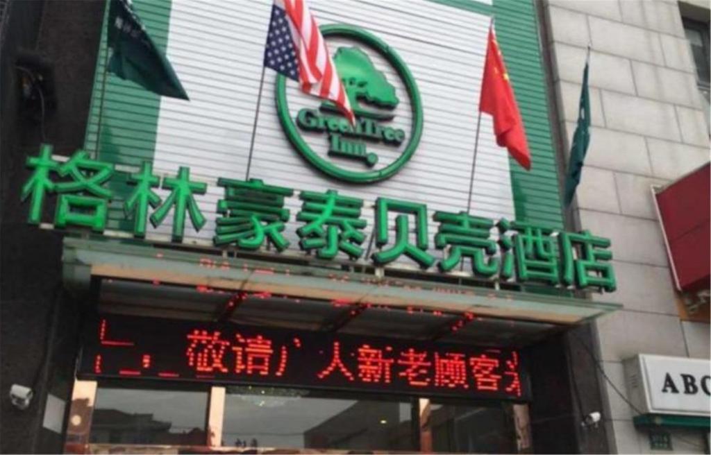 GreenTree Inn Shanghai National Convention Center Beiqing Road Fengzhong Road Shell Hotel, Кинпу, Китай
