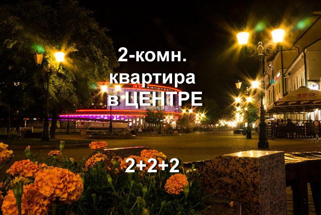 Апартаменты В Центре у Реки, Брест, Беларусь