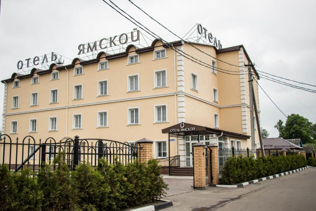 Отель Ямской, Домодедово