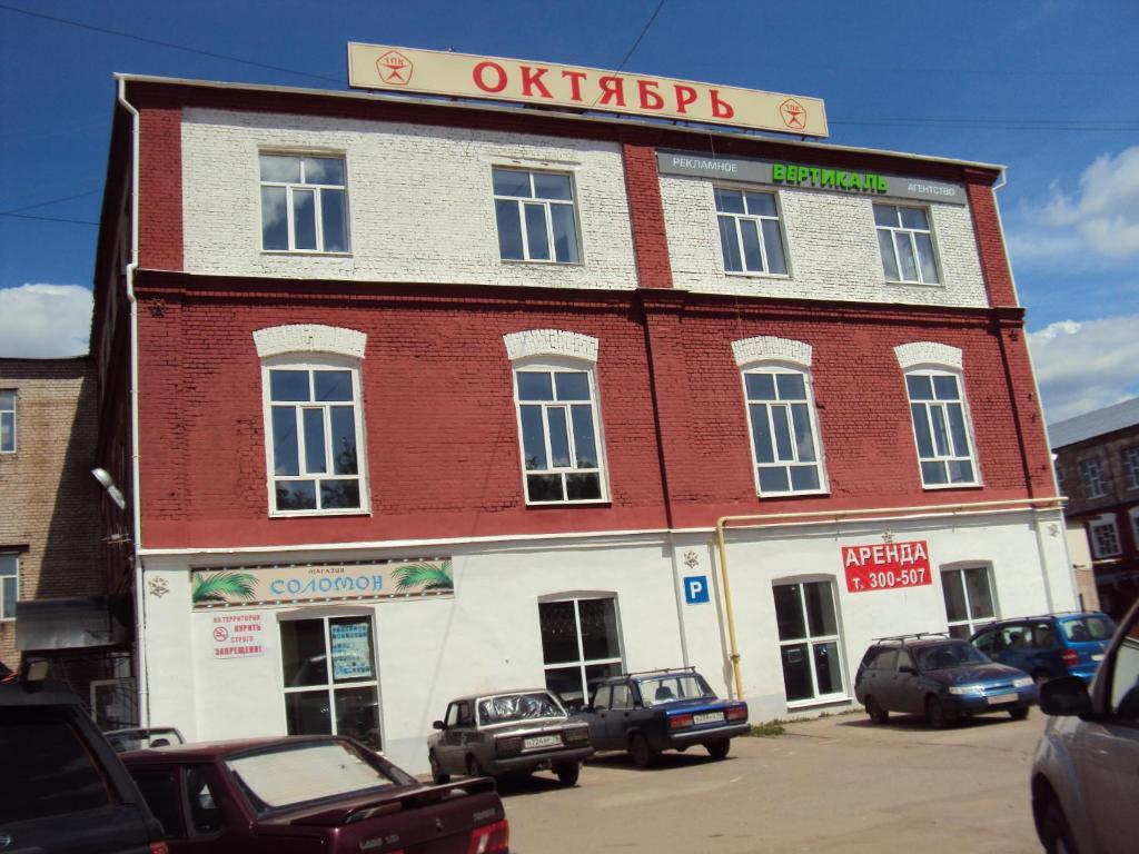 Хостел Октябрь, Кострома
