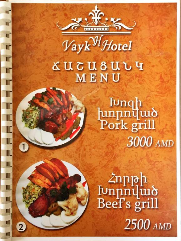 Отель Vayk