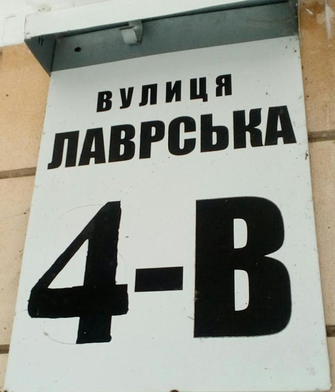 Апартаменты Киево-Печерская Лавра, Украина