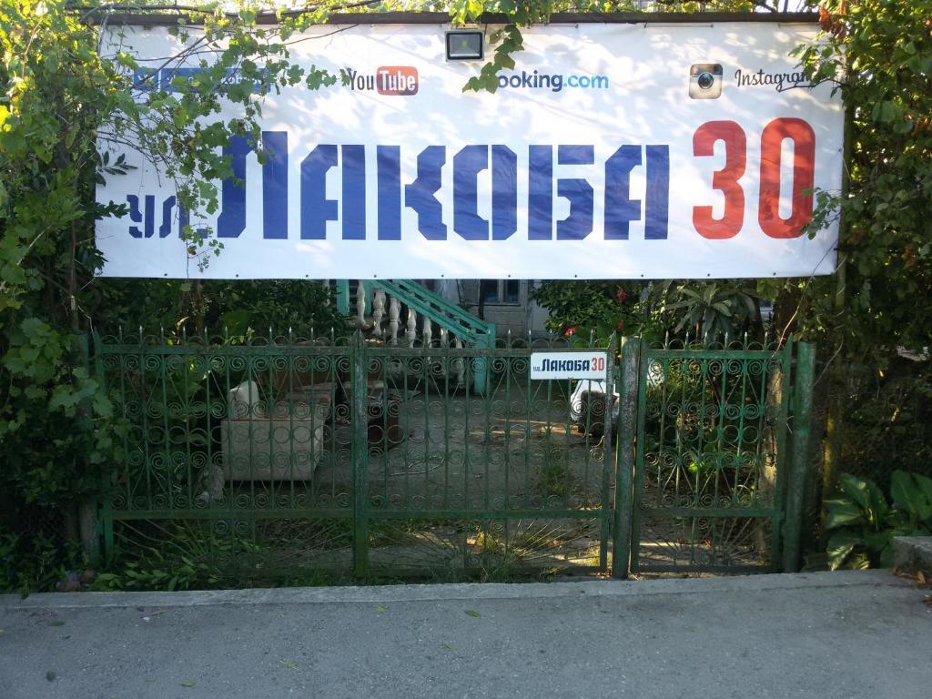 Гостевой дом На Лакоба 30, Гагра, Абхазия