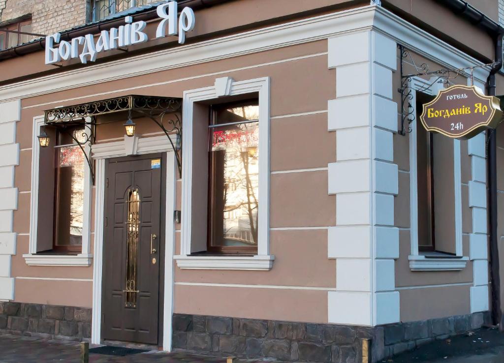 Гостиница Богданов Яр, Киев, Украина